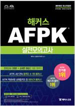해커스 AFPK 실전모의고사 (2019년 최신개정판)