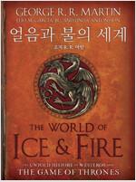 얼음과 불의 세계