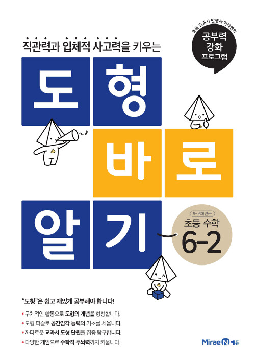 도형 바로 알기 초등 수학 6-2 (2021년용)