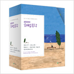 해법 문학 세트 - 전5권 (2020년용)