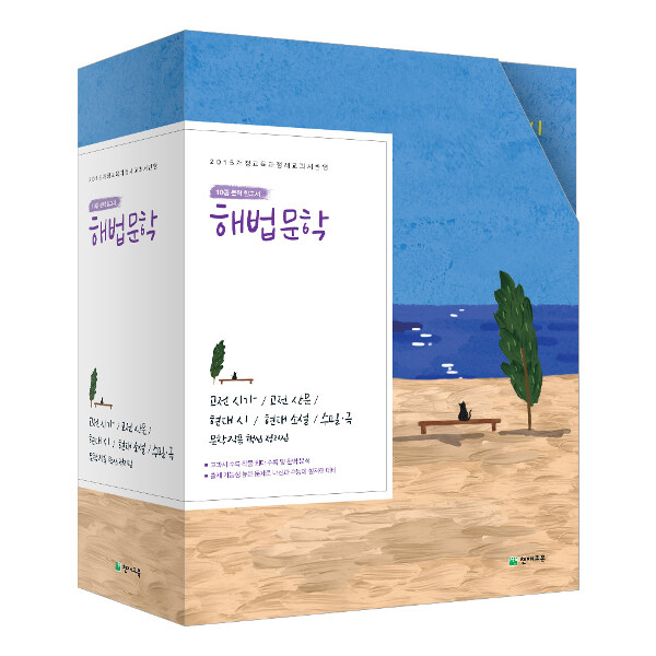 해법 문학 세트 - 전5권 (2021년용)