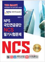 2019 NPS 국민연금공단 NCS 필기시험문제