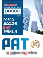 The Smart! POSCO 포스코그룹 PAT 인적성검사