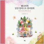 별나라의 감성 일러스트 컬러링북