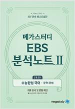 메가스터디 EBS 분석노트 2 수능완성 국어 (2019년)