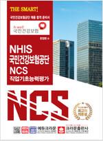 The Smart! NHIS 국민건강보험공단 NCS 직업기초능력평가