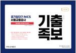 2019 공기업단기 NCS 서울교통공사 기출변형족보