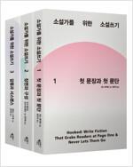 소설가를 위한 소설쓰기 1~3 세트 - 전3권