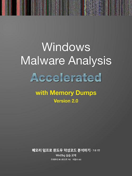 메모리 덤프로 윈도우 악성코드 분석하기 - 고급 2판