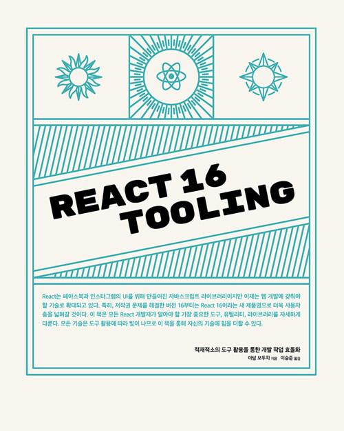 React 16 tooling : 적재적소의 도구 활용을 통한 개발 작업 효율화