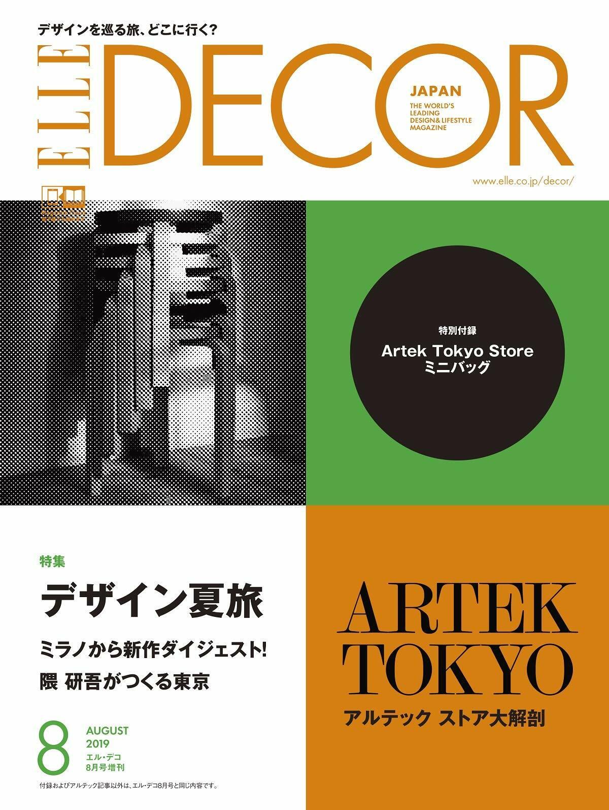 ELLE DECOR (エル·デコ) 2019年08月號增刊 Artek付錄つき特別版