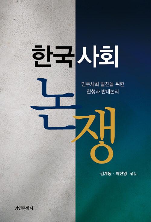 한국사회논쟁