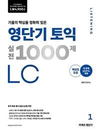영단기 토익 실전 1000제 1 LC 문제집 + 해설집 (2019 퍼스트브랜드 대상 수상기념  특별가 4,900원)
