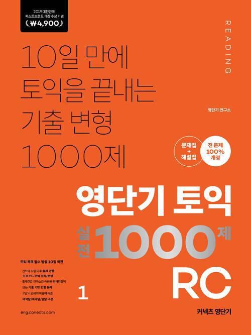 영단기 토익 실전 1000제 1 RC 문제집 + 해설집 (2019 퍼스트브랜드 대상 수상기념 특별가 4,900원)