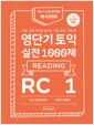 영단기 토익 실전 1000제 1 RC 문제집 + 해설집 (2019 퍼스트브랜드 대상 수상기념 특별가 4,900..