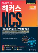 2019 하반기 단기 합격 해커스 NCS 직업기초능력평가 + 직무수행능력평가
