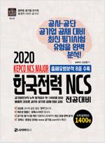 [중고] 2020 한국전력 NCS 전공대비