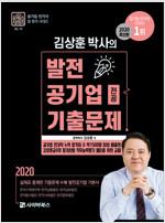 [중고] 2020 발전공기업 기출문제