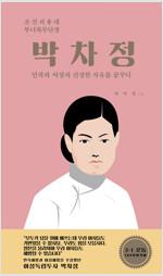 박차정 : 민족과 여성의 진정한 자유를 꿈꾸다