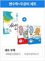 [세트] 쎈 초등 수학 + 우공비 국어.수학 1-2 세트 (2019년) - 전5권