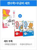 [세트] 쎈 초등 수학 + 우공비 국어.수학 2-2 세트 (2019년) - 전5권