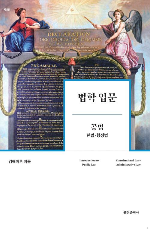 법학입문 : 공법 : 헌법·행정법 = 제5판