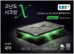 EBS 고난도 시크릿X 봉투모의고사 시즌 1 국어영역 국어 (2019년)