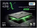 EBS 고난도 시크릿X 봉투모의고사 시즌 1 영어영역 영어 (2019년)