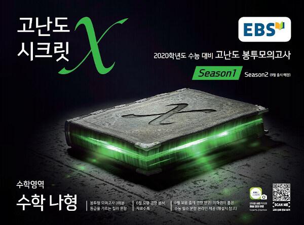 EBS 고난도 시크릿X 봉투모의고사 시즌 1 수학영역 수학 나형 (2019년)