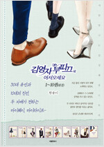 김영자 부띠끄에 어서 오세요 1~10(완결) 세트 - 전10권