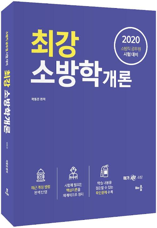 2020 곽동진 최강 소방학개론
