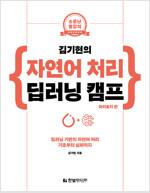 김기현의 자연어 처리 딥러닝 캠프 : 파이토치 편
