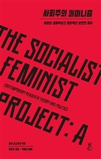 사회주의 페미니즘