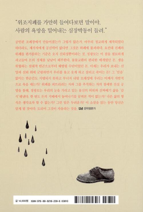 마지막 감식 : 정광모 장편소설