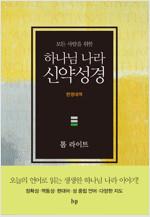 모든 사람을 위한 하나님 나라 신약성경 (한영대역)
