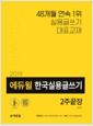 [중고] 2019 에듀윌 한국실용글쓰기 2주끝장