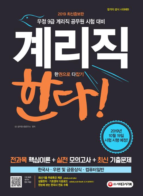 2019 우정사업본부 지방우정청 9급 계리직 한다! (한국사.우편 및 금융상식.컴퓨터일반)