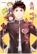 [고화질세트] 요괴 아파트의 우아한 일상 (총17권/미완결)