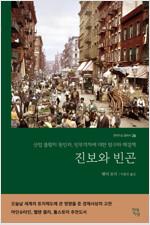 진보와 빈곤 (완역본) : 산업 불황의 원인과, 빈부격차에 대한 탐구와 해결책