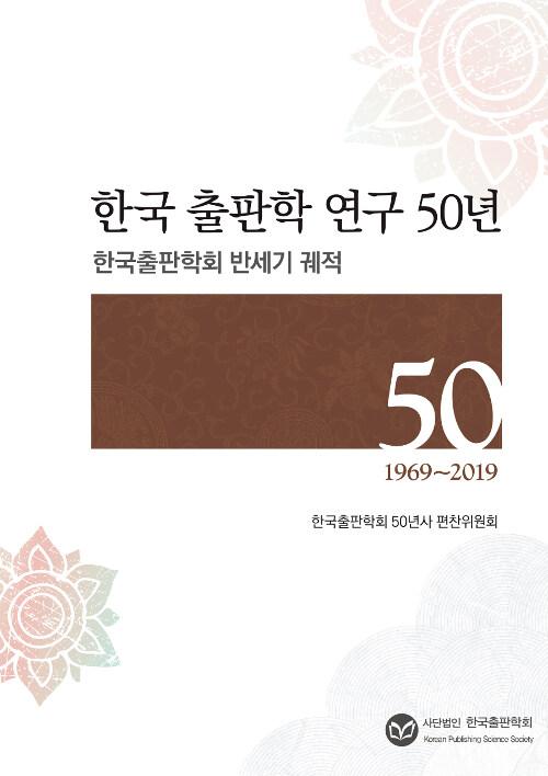 한국 출판학 연구 50년