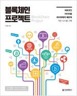 블록체인 프로젝트