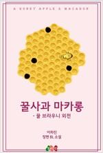 [BL] 꿀사과 마카롱 - 꿀 브라우니 외전