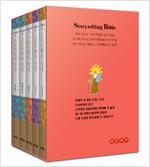 스토리텔링 성경 모세오경 세트 (Special Edition) - 전5권