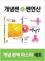 [세트] 개념 SSEN 쎈 중등 수학 1 (하) + 쎈연산 중등 수학 1-2 (2019년) - 전2권
