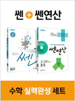 [세트] 쎈 중등 수학 2 (하) + 쎈연산 중등 수학 2-2 (2019년) - 전2권