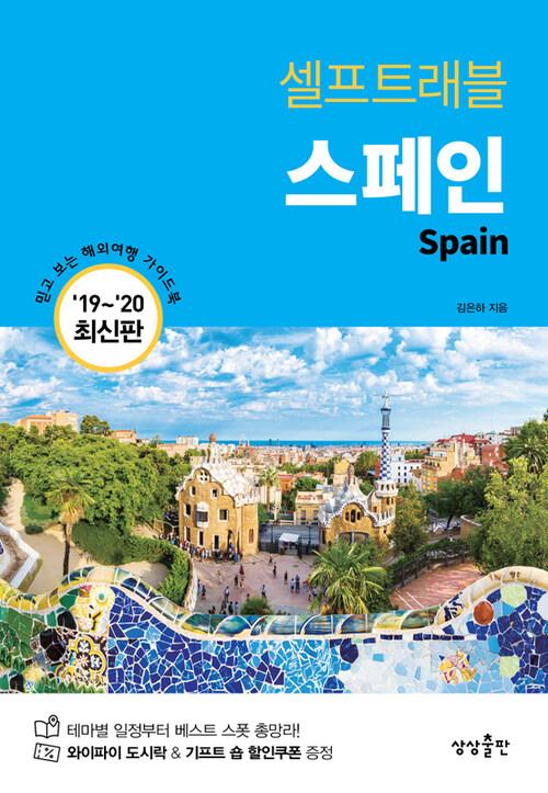 스페인 셀프트래블