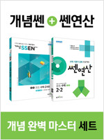 [세트] 개념 SSEN 쎈 중등 수학 2 (하) + 쎈연산 중등 수학 2-2 (2019년) - 전2권