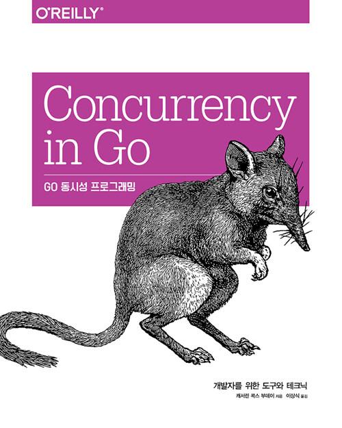 Go 동시성 프로그래밍 : 개발자를 위한 도구와 테크닉