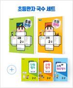 완자 초등 국수 세트 2-2 - 전2권 (2019년)