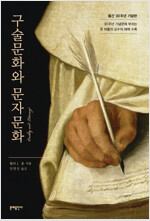구술문화와 문자문화 : 출간 30주년 기념판